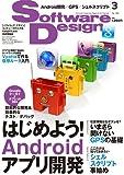 Software Design (ソフトウェア デザイン) 2011年 03月号 [雑誌] [雑誌] / 技術評論社 (刊)