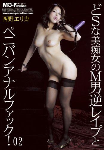 ドSな美痴女のM男逆レイプとペニバンアナルファック!  02 西野エリカ M男パラダイス [DVD]