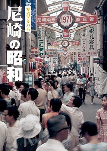尼崎の昭和 (写真アルバム(昭和)シリーズ)