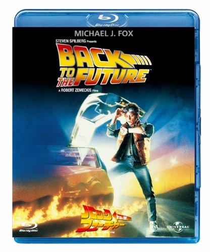 バック・トゥ・ザ・フューチャー [Blu-ray]