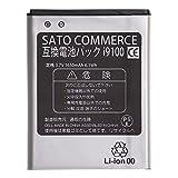 Sato Commerce GALAXY S2 SC03 互換バッテリー ( SC-02C i9100 / i9103 / i9108 / i9188 ) 3.7V 1650mAh