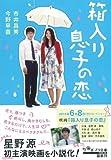 箱入り息子の恋 (ポプラ文庫 日本文学)