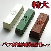 バフ研磨剤 お徳用 『業務用サイズ』 青棒 赤棒 白棒 格安特大サイズ3本セット