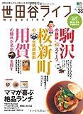 世田谷ライフマガジン 38 (エイムック 2242)