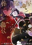 葬除屋XRAID(1) (ビッグガンガンコミックス)