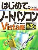 はじめてのノートパソコン 基本編—Windows Vista版 (BASIC MASTER SERIES)