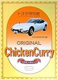 トヨタ博物館カレー チキン