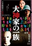 犬神家の一族 通常版 [DVD]
