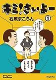 キミ!さいよー(1) (ビッグコミックス)