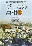 �֡���ο����2015ǯ���ǡ� (Mr.Partner book)
