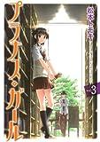 プラナス・ガール3巻 (デジタル版ガンガンコミックスJOKER)