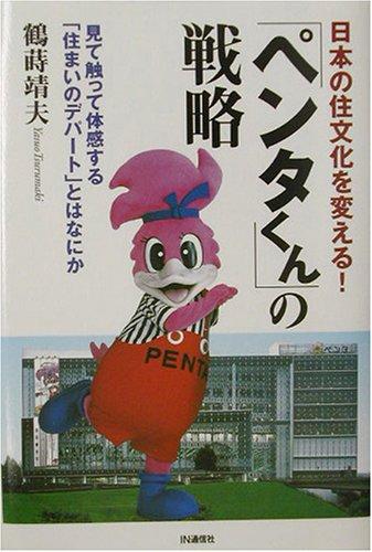 日本の住文化を変える!「ペンタくん」の戦略—見て触って体感する「住まいのデパート」とはなにか