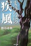 まほろばの疾風 (集英社文庫)