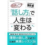 福田健「話し方・聞き方」スキルアップシリーズ5 実践ノート 「話し方」で人生は変わる (ビヨンドブックス)