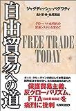 自由貿易への道―グローバル化時代の貿易システムを求めて