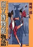 国立博物館物語(3) (ビッグコミックス)