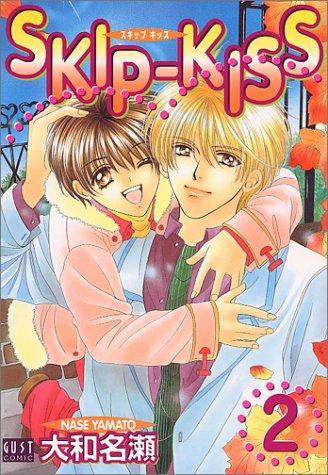 SKIP-KISS 2 (ガストコミックス)