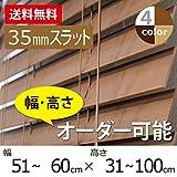 【幅:51~60cm × 高さ:31~100cmよりご指定ください】35mmスラット 木製 ウッドブラインド ミディアムブラウン