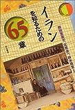 イランを知るための65章 (エリア・スタディーズ)(岡田 恵美子/鈴木 珠里/北原 圭一)