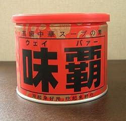 横浜中華街 高級中華スープの素「味覇<ウェイパァー>」500g