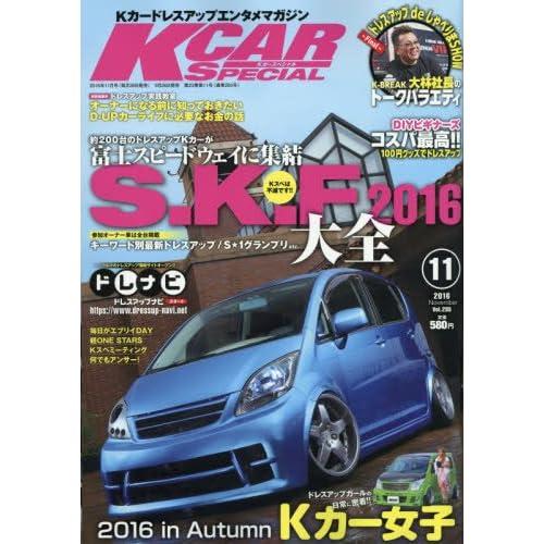 K-CARスペシャル 2016年 11 月号 (Kカースペシャル 雑誌)