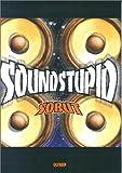 バンドスコア SOBUT/SOUND STUPID (バンド・スコア)