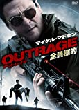 OUTRAGE 全員標的 [DVD]
