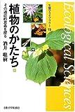 植物のかたち―その適応的意義を探る (生態学ライブラリー)