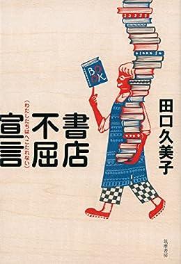 書店不屈宣言