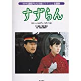 "(Piano / piano solo and scat) piano piece lily of the valley NHK TV series novel ""Lily of the valley"" theme song..."