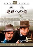 地獄への道 [DVD]