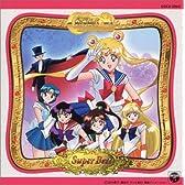 テレビアニメ「美少女戦士セーラームーン」スーパーベスト