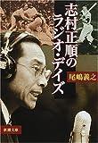志村正順のラジオ・デイズ (新潮文庫)