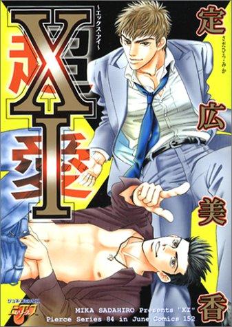 XI-エックスアイ- (ジュネコミックス)