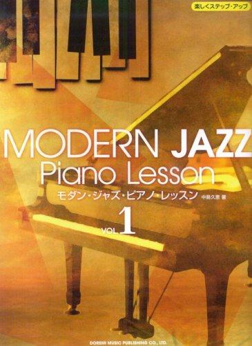 楽しくステップアップ モダンジャズピアノレッスン (1) 中島久恵 著 (楽しくステップ・アップ)