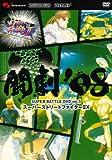 闘劇'08 SUPER BATTLE DVD vol.5 スーパーストリートファイター2X