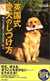 英国式 愛犬のしつけ方―飼い主との信頼をより深めるほめ方、叱り方 (SEISHUN SUPER BOOKS)
