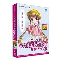 VOICEROID+ 月読アイ EX