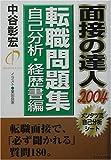 面接の達人〈2004〉転職問題集/自己分析・経歴書編