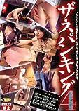 ザ スパンキング 4 シネマジック [DVD]