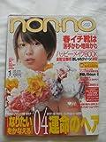 non-no (ノンノ) 2004年 1/20・2/5号 No.2.3(No.751)