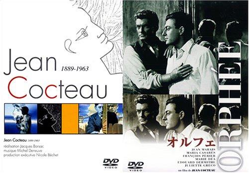 ジャン・コクトー/オルフェ [DVD]