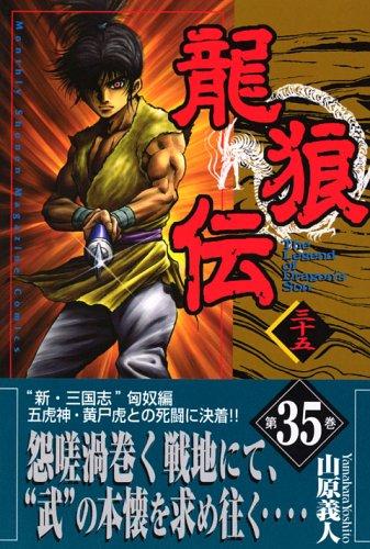 龍狼伝(35) (講談社コミックス 月刊少年マガジン)