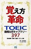 覚え方革命 TOEIC最頻出ボキャブラリー397