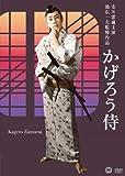 市川雷蔵DVD 時代劇シリーズ1-池広一夫監督作品- かげろう侍[DVD]