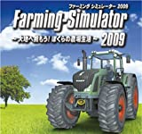 Farming-Simulator 2009 -ファーミングシミュレーター-