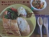 嫁はんのカフェメニウ -第1巻-: 大事な人へ渾身の一食