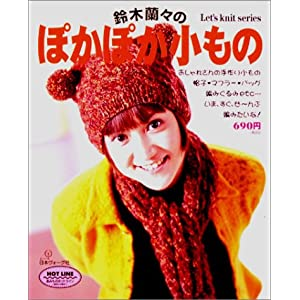 鈴木蘭々のぽかぽか小もの―帽子〓マフラー〓バッグ〓編みぐるみ (Let's knit series)