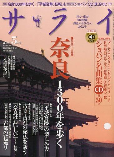 サライ 2010年 05月号 [雑誌]