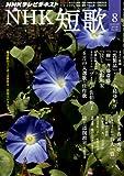 NHK 短歌 2013年 08月号 [雑誌]